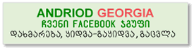 android-georgia-facebook-banner